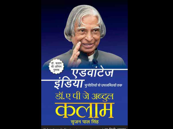 Advantage India-Kalam's last bequest to the nation