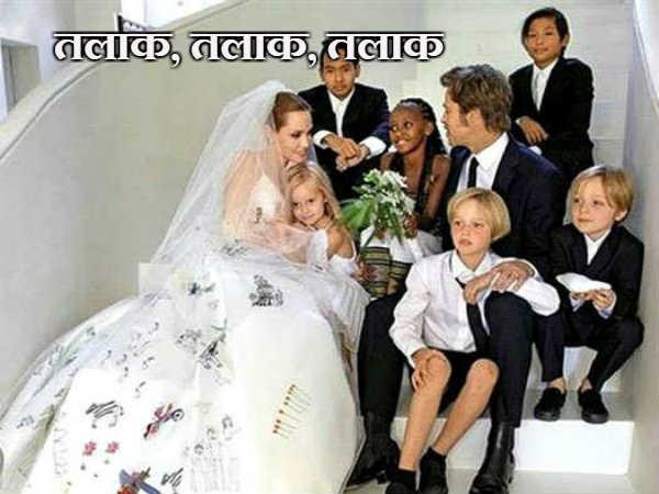 एंजेलिना जोली-ब्रैड पिट: 9 साल अफेयर, 2 साल शादी, 6 बच्चे और अब तलाक