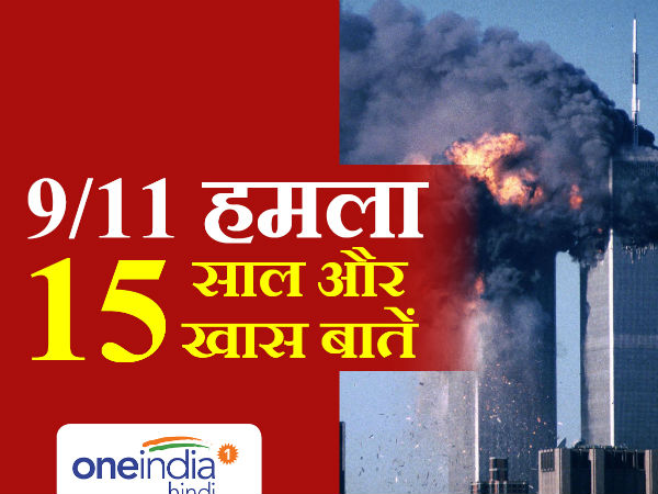 Know 9/11 through these numbers on its 15th anniversary