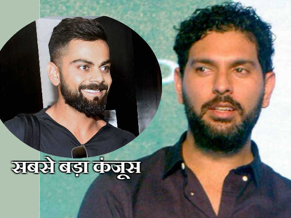 Virat Kohli is a big miser, I have to force him to shell out money: Yuvraj Singh