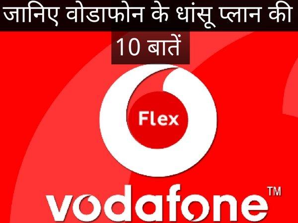 Vodafone Flex: जानिए ऑल इन वन प्लान की 10 काम की बातें