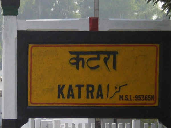 Know your constituencies Katra Bazar