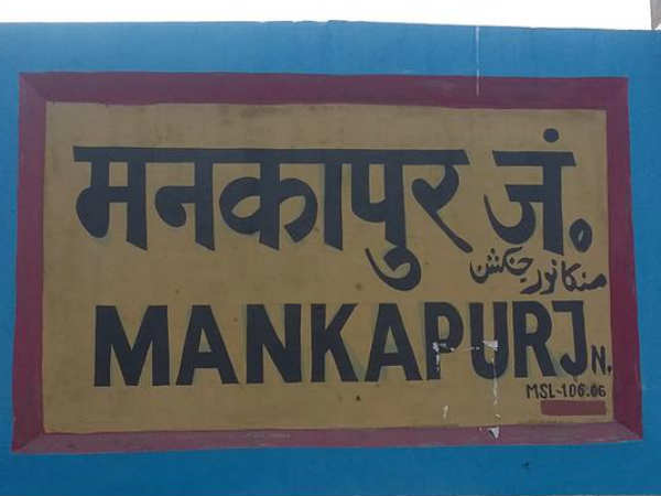 Know your constituencies Mankapur