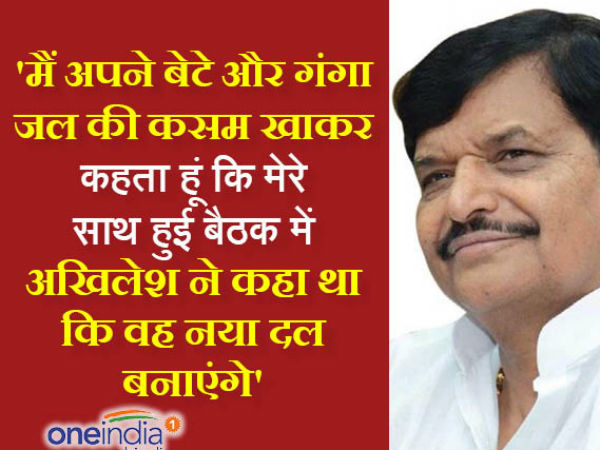 Shivpal exposed Akhilesh- says he told me that he would float a new party.