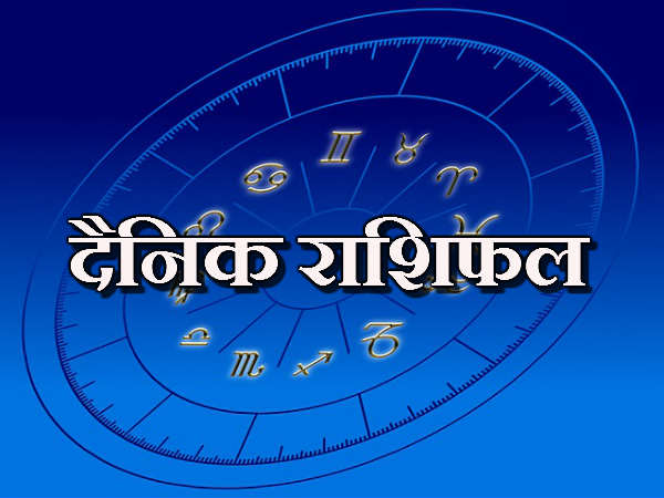 Today's Horoscope in Hindi, Rashifal 17 October