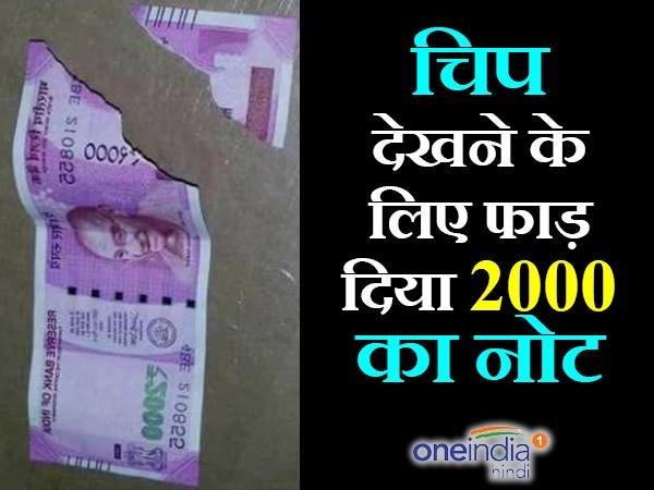 tearing off Rs 2000 note to check chip
