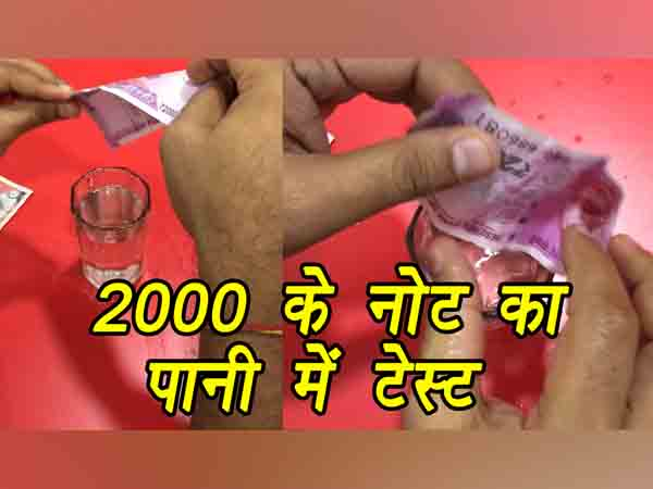 2000 Rupees note Water test will shock you