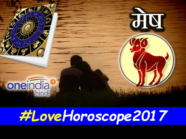 Aries Love Horoscope 2017 in hindi, Pyar ka Rashifal
