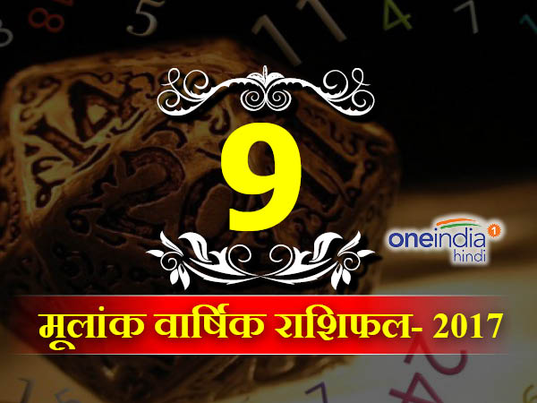 Numerology horoscope 2017 for Personal Year 9: Its Good