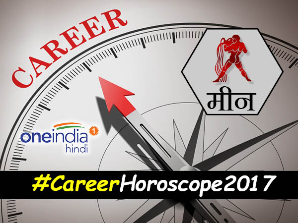 Pisces career Horoscope 2017 in Hindi