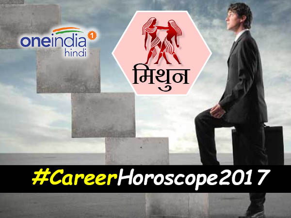 Gemini Career Forecast 2017 in Hindi