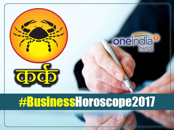 Cancer Business Horoscope 2017 in Hindi