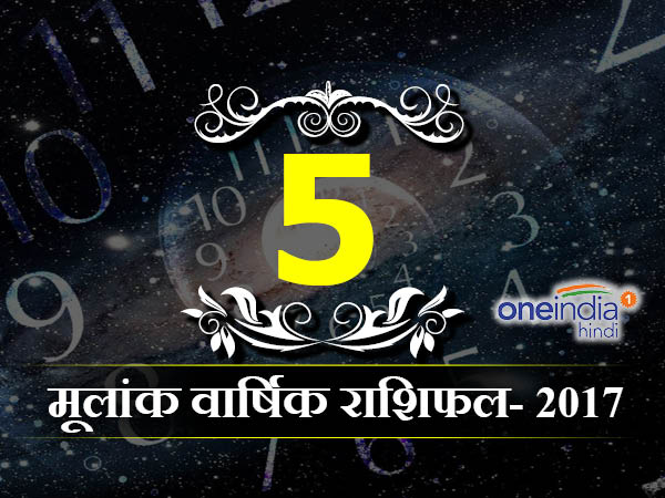 Year Prediction: Numerology horoscope 2017 for Personal Year 5