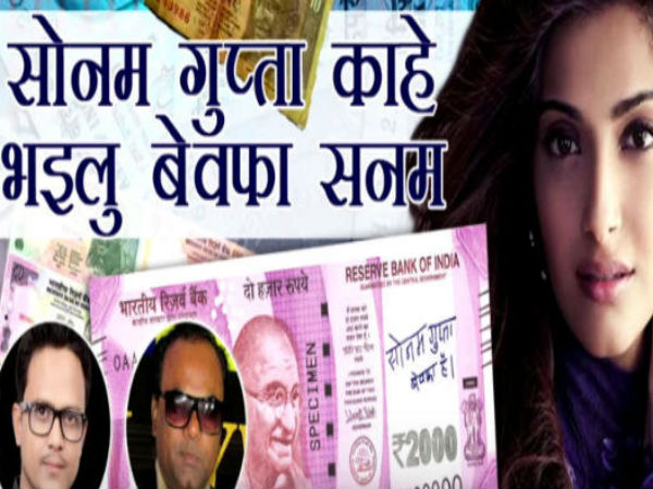 After Note ban Sonam Gupta Bewafa Hai and now bhojpuri albums, See Video
