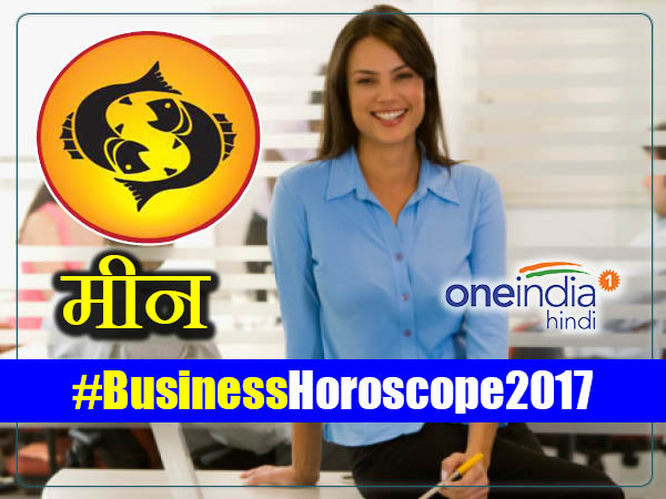 Pisces Business horoscope 2017 in Hindi