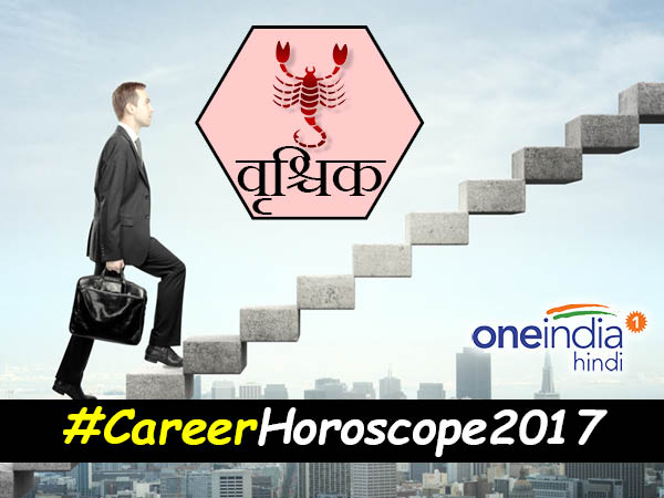 Scorpio Career Horoscope 2017 in Hindi