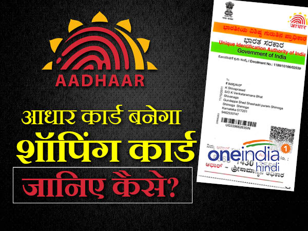 You can shop with your Aadhaar Card, know how