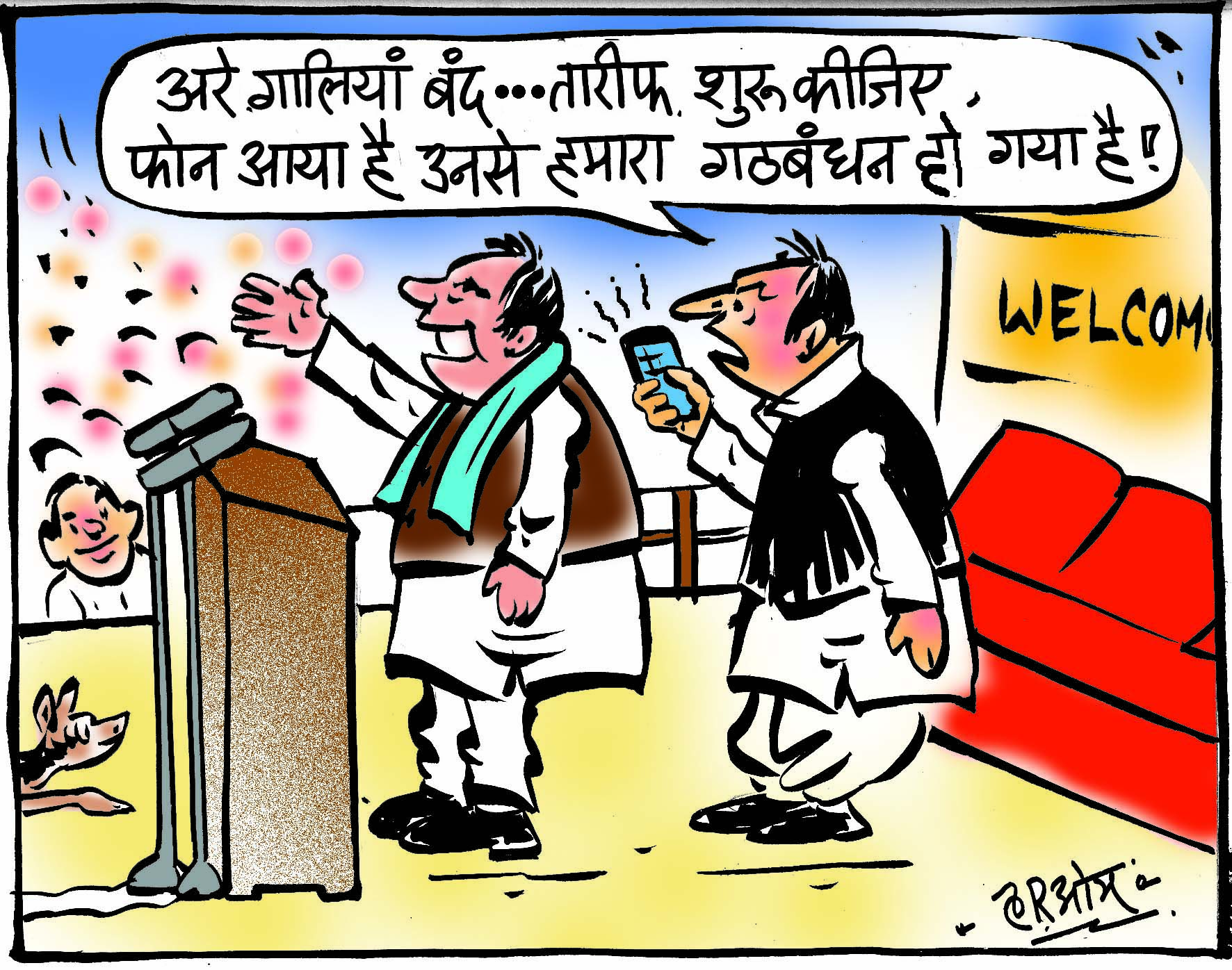 UP Assembly Election 2017: Cartoon on SP-Congress alliance