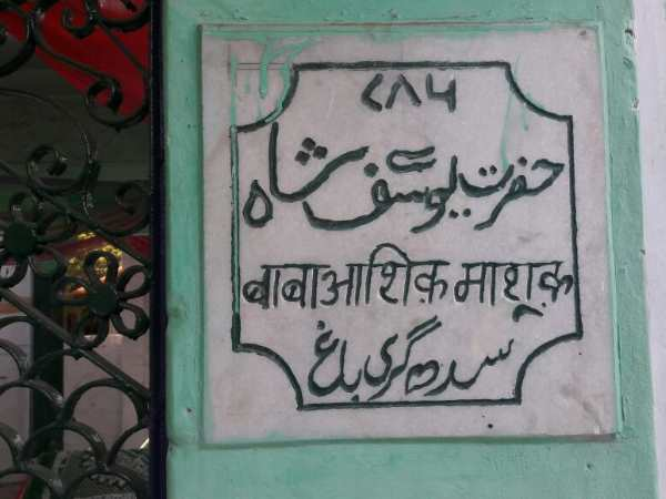 Valentine Day Special Aashiq Masooq Dargah Is Very Famous