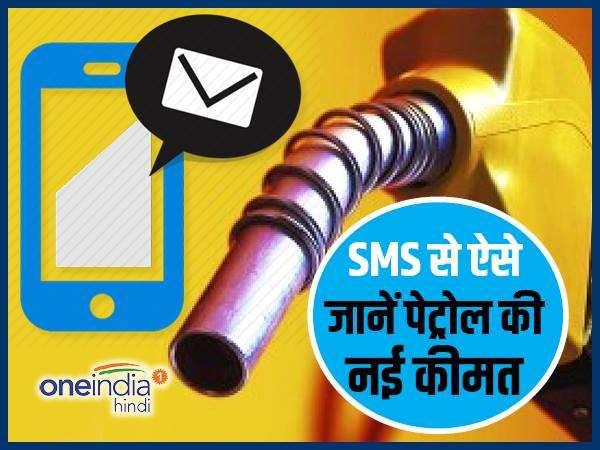 <strong>ये भी पढ़ें- SMS से ऐसे रोजाना जानें डीजल-पेट्रोल के बदले हुए नए दाम </strong>