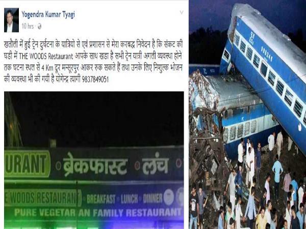 मुजफ्फरनगर रेल हादसा- पीड़ित लोगों की मदद के लिए आगे आया एक शख्स
