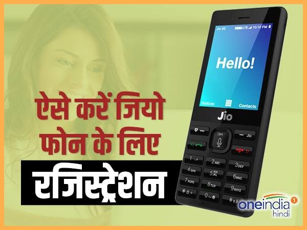 Jio Phone: Fill separate form if you want Reliance handset for business purposes
