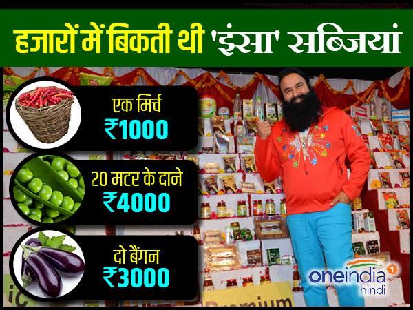 डेरे में सब्जीवाला भी बनता था राम रहीम, छूकर बेचता था तीन हजार का बैंगन, एक हजार की हरी मिर्च