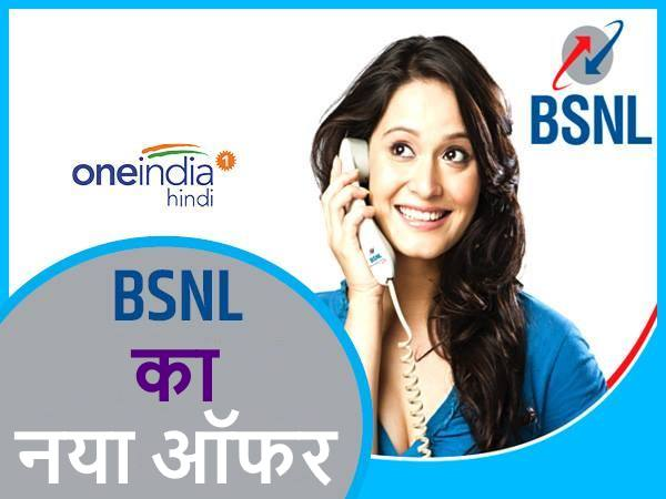 BSNL to Give 50 Percent Cashback on Talk Time Vouchers With 'Dussehra Vijay' Offer