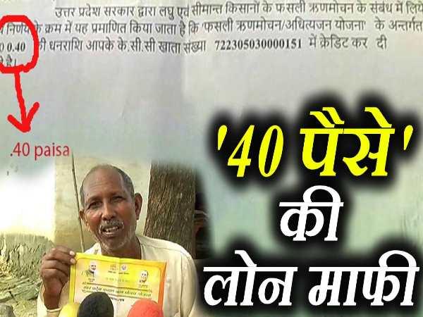Farmer Got 40 Paise Loan Waiver Azamgarh