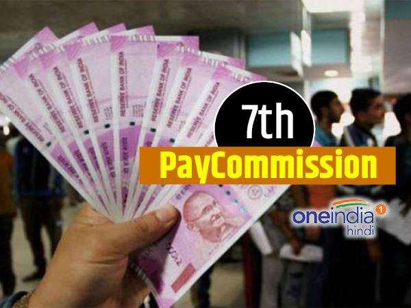 <strong>इसे भी पढ़ें:- 7th Pay Commission: केंद्र सरकार कर सकती है वार्षिक वेतन की समीक्षा</strong>