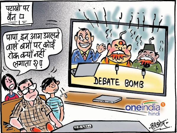 cartoon Supreme Court firecracker ban public appeal for banning tv debate