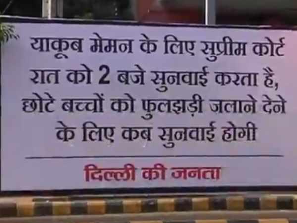 सुप्रीम कोर्ट के पटाखों पर बैन के खिलाफ दिल्ली में लगाए गए पोस्टर