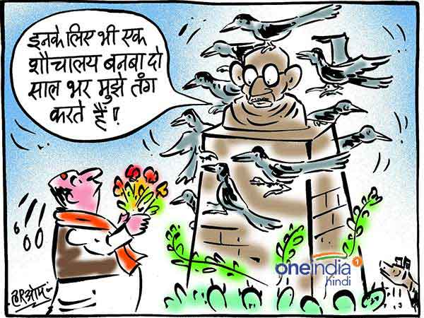 "cartoon- Modi's Swachh Bharat PM reached Delhi's Vigyan Bhavan for the ""Swachhta Diwas"""