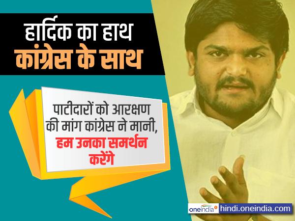 Gujarat Election 2017: हार्दिक का हाथ कांग्रेस के साथ, जानिए क्यों हुई ये डील?