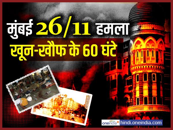 Read Also: दहशत के वो 60 घंटे, जब मुंबई में खेली गई थी खून की होली... जिक्र होते ही रूह कांप जाती है...