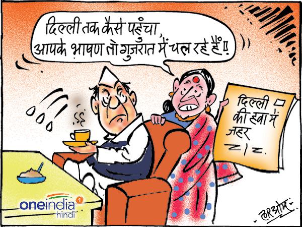 Cartoon: दिल्ली तक कैसे पहुंचा जहर, आपके भाषण तो गुजरात में  चल रहे