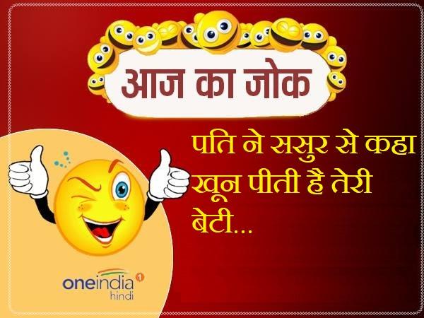 Hindi Jokes Latest Funny Jokes On Husband Wife