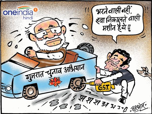 cartoon Gujarat election 2017: rahul gandhi on modi government over gst