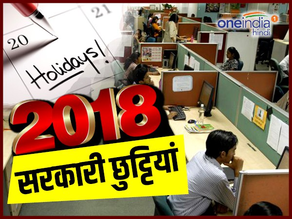 2018 Government Employees Employees