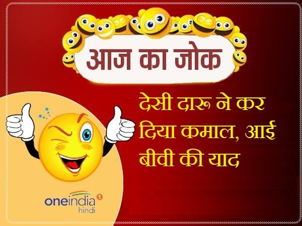 Hindi Jokes Funny Latest Hindi Jokes On Wife Husband