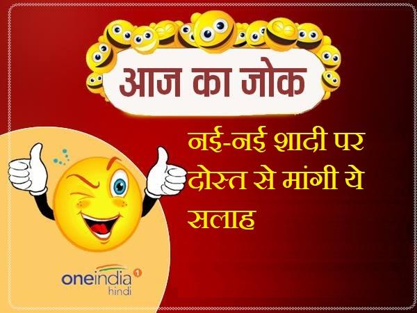 Read Hindi Jokes Funny Jokes On Marriage