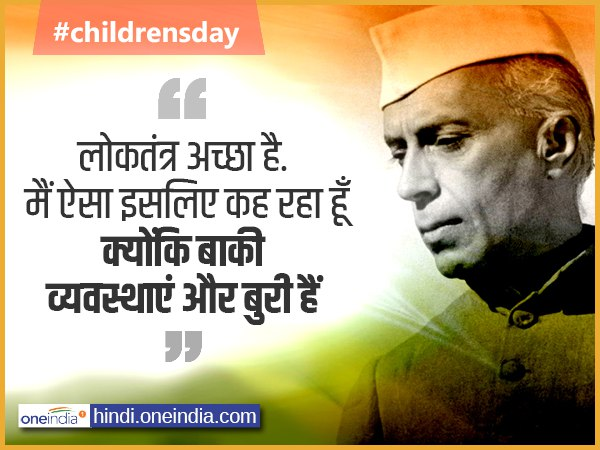 bal diwas quotes, top 10 quotes on children's day, top 10 quotes on bal diwas, popular quotes on bal diwas