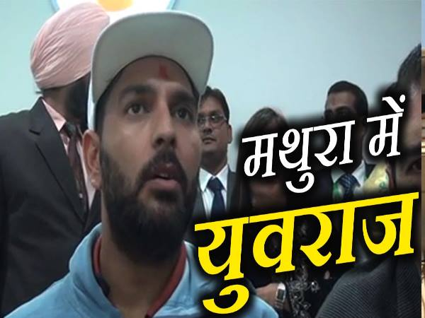yuvraj Singh reached to Mathura inaugurated cancer hospital