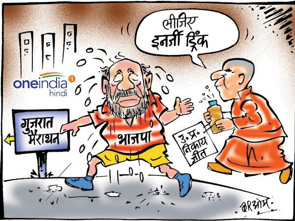 cartoon BJP Wins in Uttar Pradesh Civic Elections now waiting for gujrat