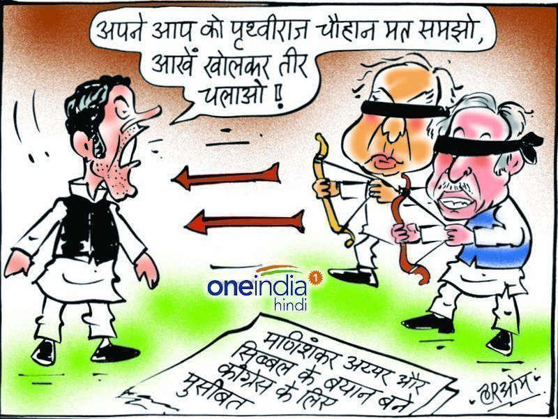 cartoon mani shankar aiyar and kapil sibal statement becomes trouble for congress