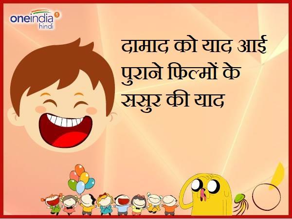 Jokes Lates Hindi Funny Jokes On Father Wife