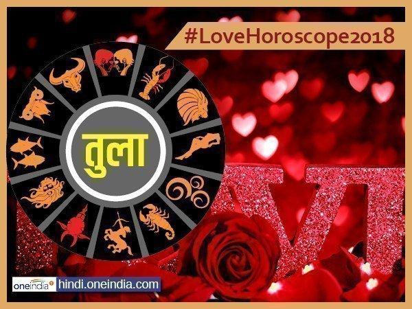 Tula (Libra) Love Horoscope 2018: पार्टनर का प्यार मिलेगा तुला वालों को | Tula Rashi Love ...