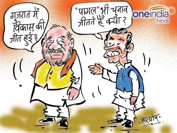 cartoon gujarat election results bjp forgets these issue after victory