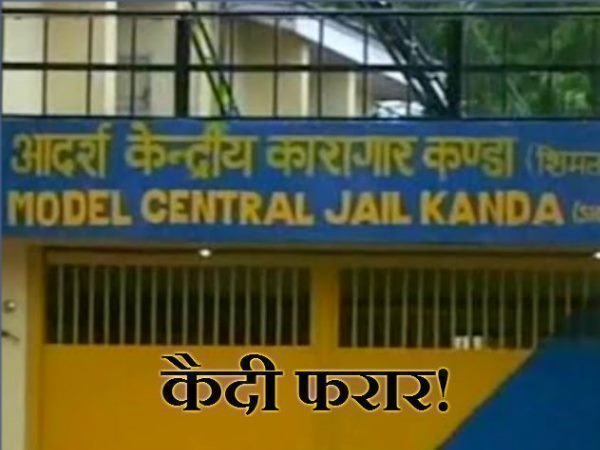 Himachal Pradesh: Three Nepali prisoners absconded from Kanda Modern Centra Jail
