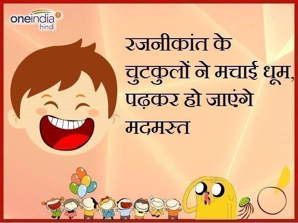 Special Rajinikanth Jokes On Happy Birthday Rajinikanth